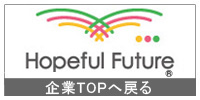 HopefulFuture会社案内